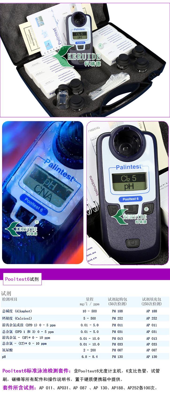 6参数水质检测仪