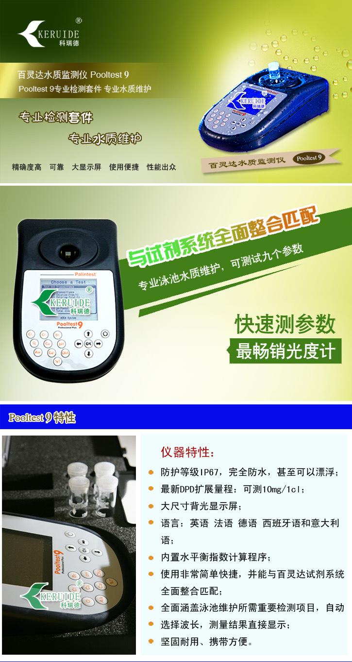 百灵达9参数水质检测仪